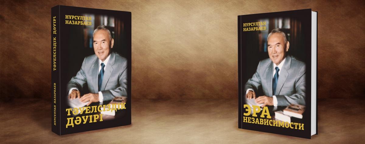 Картинки по запросу Нурсултан Назарбаев «Эра Независимости»